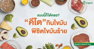 การกินแบบ Ketogenic 1