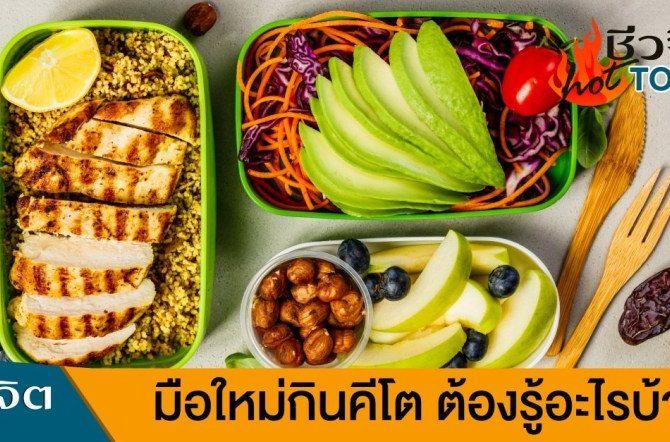 การกินแบบ Ketogenic 2