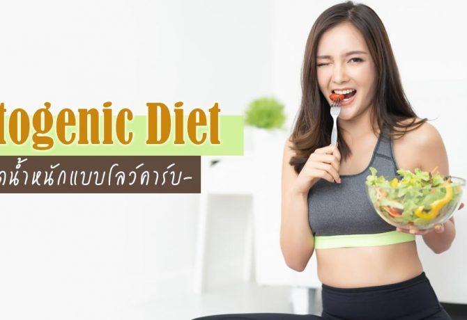 การกินแบบ Ketogenic 4