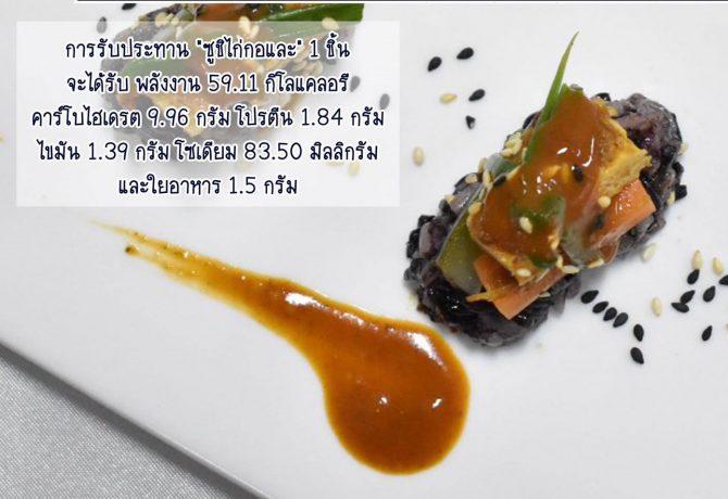 ซูชิไก่กอและ ประยุกต์อาหารไทย ดีต่อใจและดีต่อสุขภาพ