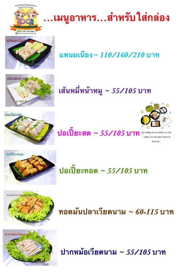 อาหารเวียดนาม ร้านยายต๊าม