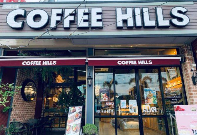 ร้านชิลล์ COFFEE HILL อำเภอเมือง จังหวัดสระแก้ว คาเฟ่ (ของคนหิวๆ) มีสไตล์ (สระแก้วต้องแว๊ะ EP2)
