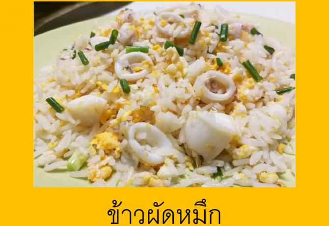 วิธีทำ ข้าวผัดปลาหมึก เมนูอาหารไทย ทำทานได้ง่ายๆ