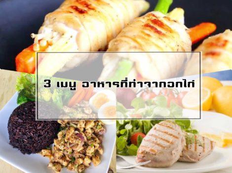 3 เมนู อาหารที่ทำจากอกไก่ ลาภอกไก่