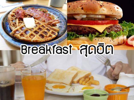 Breakfast สุดฮิต