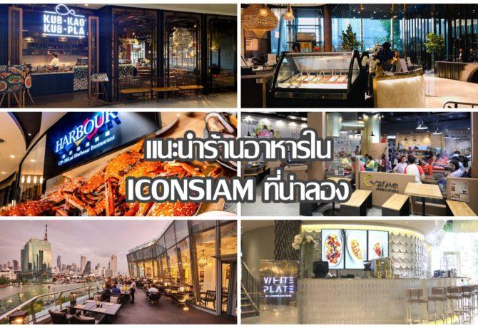 แนะนำร้านอาหาร ใน ICONSIAM ที่น่าลอง