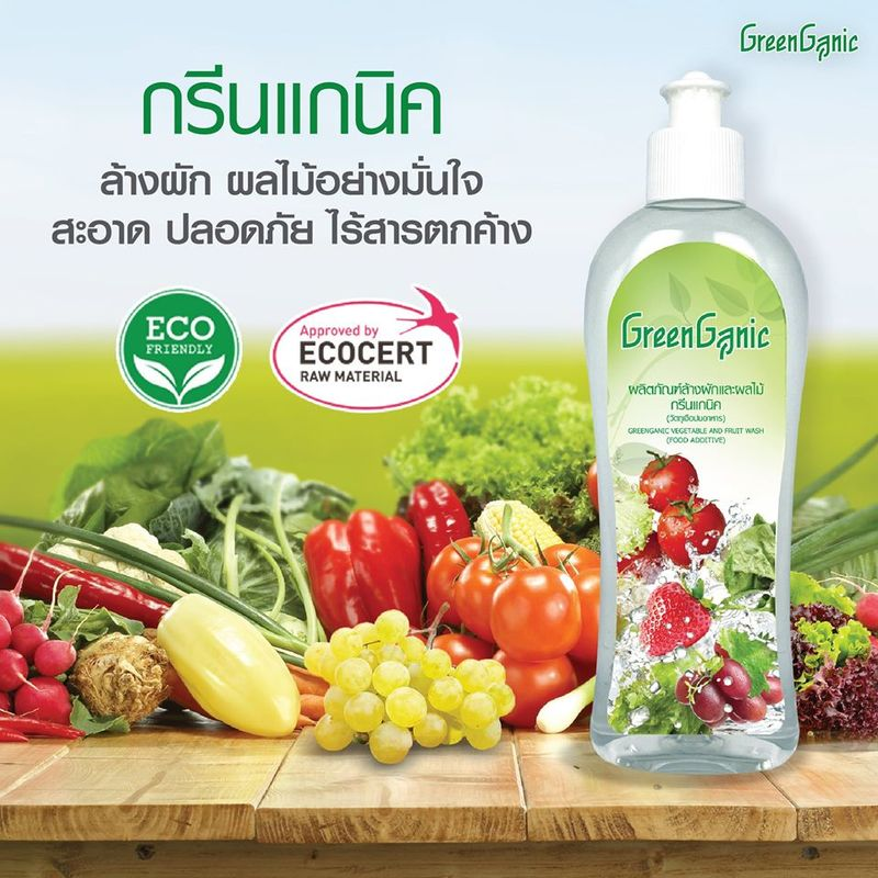 วิธีล้างผักผลไม้แบบล้างด้วยน้ำยาล้างผักโดยเฉพาะ