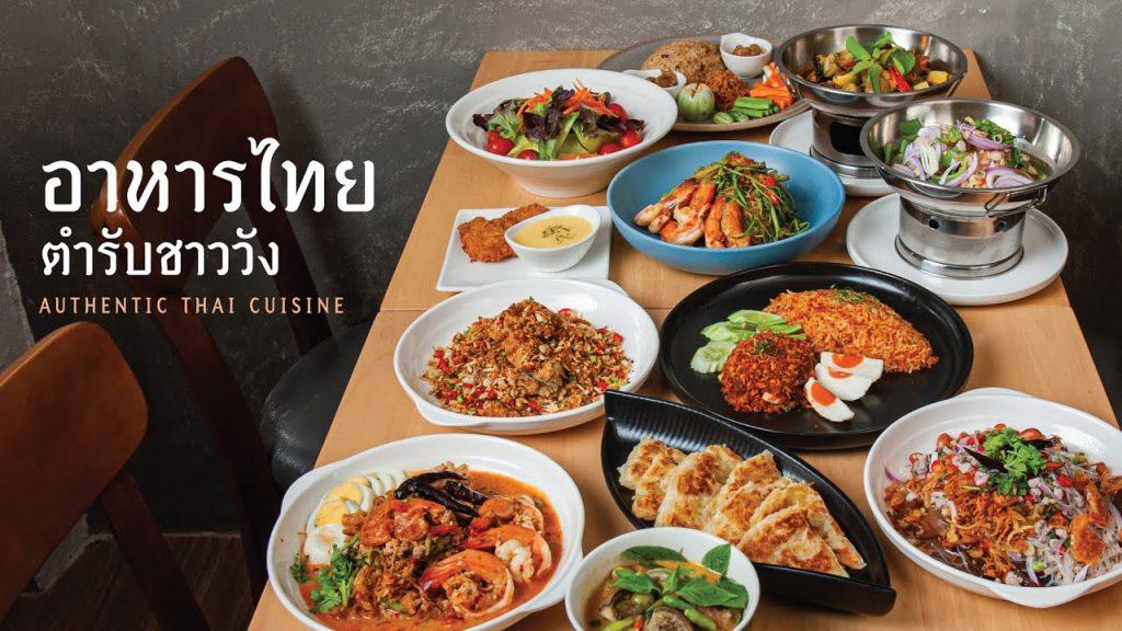 ร้าน Kitchen More กับอาหารไทยแบบฉบับชาววัง